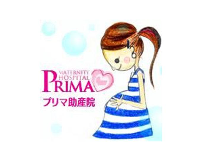 プリマ助産院