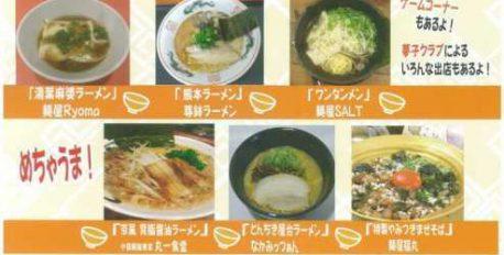 池田市はインスタントラーメン発祥の地! 美味しいラーメン店が大集合『いけだラーメンフェスタ』子ども向けゲームコーナーもあるよ
