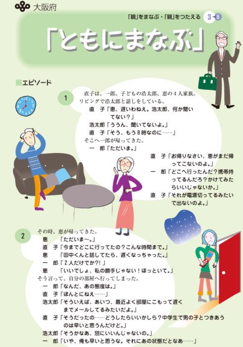 平成28年度池田市PTA「親学習」の取り組み1(ほそごう学園PTA)