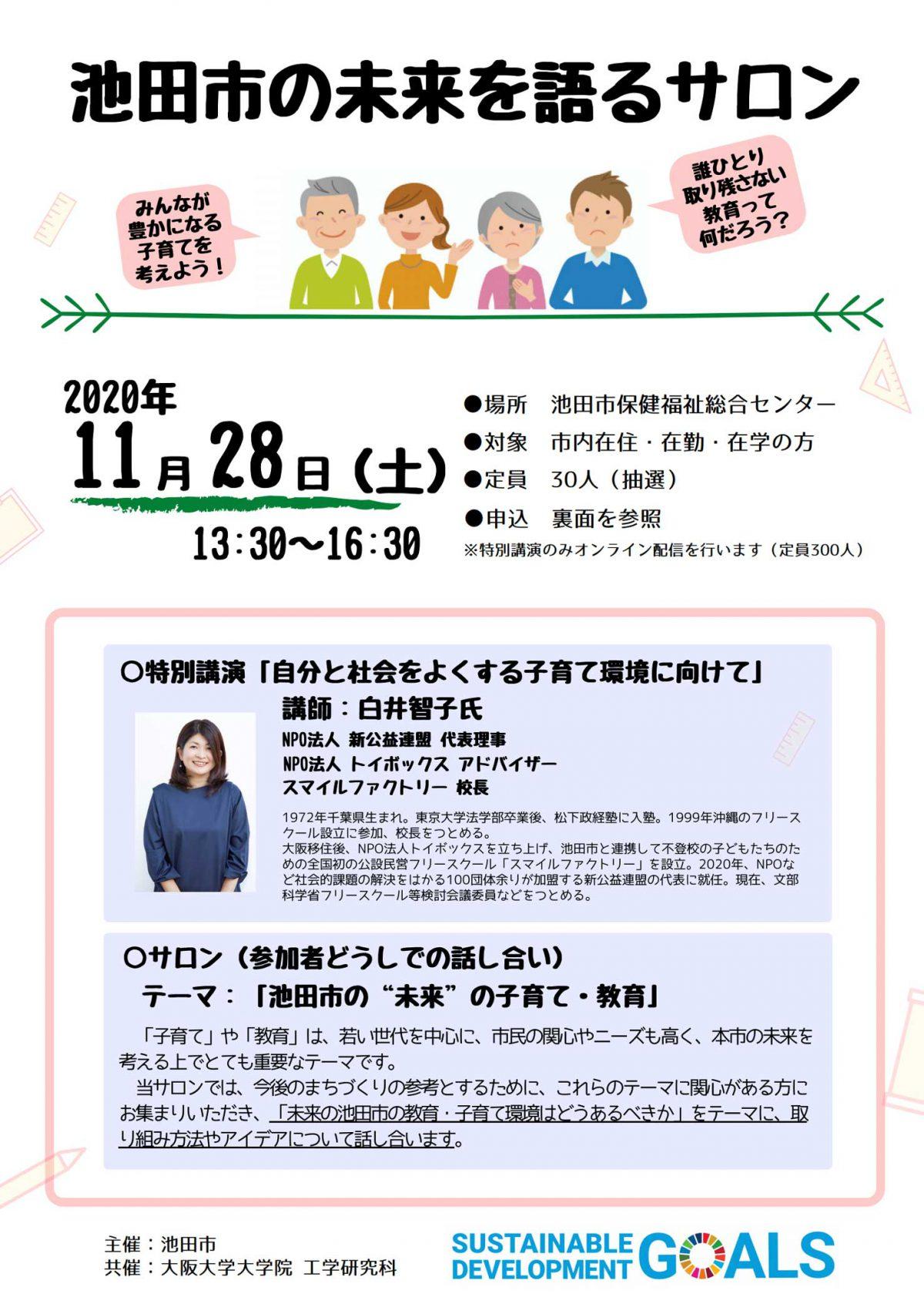 【Zoom参加もOK】池田市の未来を語るサロン 参加者募集
