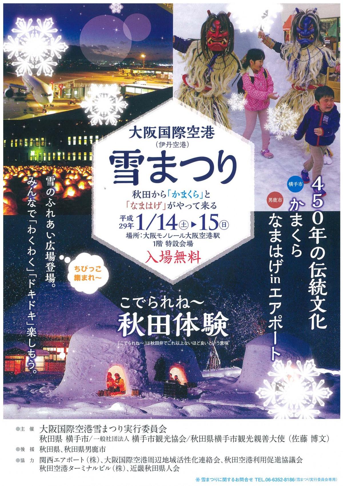 【2017年1月14日・15日】秋田から「かまくら」と「なまはげ」が大阪国際空港駅にやってくる!雪まつり開催♪